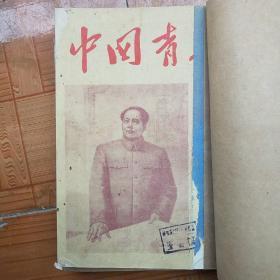 中国青年(1953年13--24期)(半月刋,彩色封面)