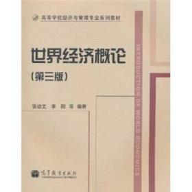 世界经济概论 张幼文、李刚 高等教育出版社 9787040306156