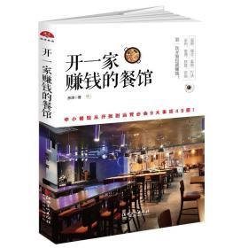 读美文库2017-开一家赚钱的餐馆 如何开客满赚钱的餐厅?线上线下赚钱餐厅实战经验