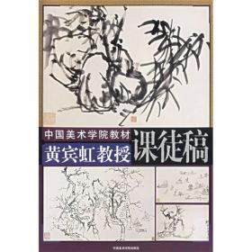 《黄宾虹教授课徒稿》 中国美术学院教材 黄宾虹课徒画稿精选
