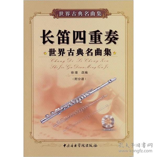 世界古典名曲集:长笛四重奏(附CD光盘1张)
