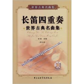 长笛四重奏:世界古典名曲集