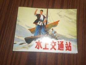北京小学生连环画:水上交通站