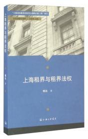 上海租界与租界法权