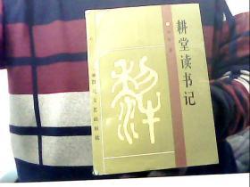 耕堂读书记【一版一印、仅3000册】