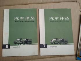 汽车译丛(1966年第5期和第7期) 两本合售