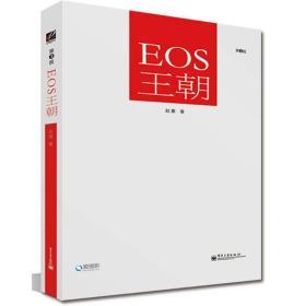 EOS王朝
