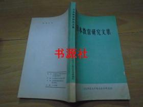 日本教育研究文集