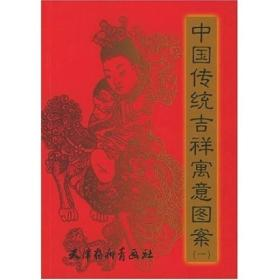 """中国传统吉祥寓意图案 这本""""吉祥图案""""集,所收吉祥图案,可谓有限而有限,不过""""沧海一粟""""。然而从中也能体味出我们民族吉祥图案的美学价值,决不低于其他""""纯艺术""""作品。从构思到表现,手法多样而繁复,往往出人意表。象征和隐喻,是其一大特点。在表现某一特定观念时,多以瑰丽的形象感染人,触动你的心灵,开启一个美的境界。不论所画的人、物,还是装饰性的纹样,都能使你生发出莫大的喜悦感,忘掉烦忧,而得到无量的愉快"""