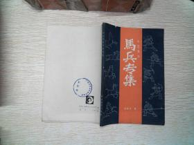 中国象棋马兵专集.   有一页破损