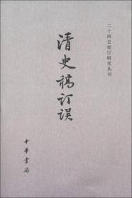 二十四史校订研究丛刊:清史稿订误