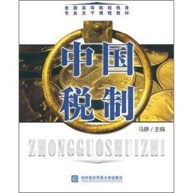 全国高等院校税务专业主干课程教材:中国税制