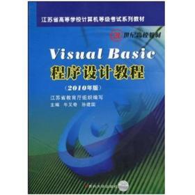 Visual Basic程序设计教程(2010年版)