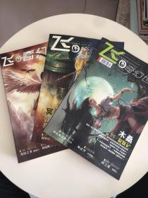 飞奇幻世界2007年第2、7、9期,三册合售