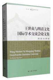 王世贞与明清文化国际学术交流会论文集