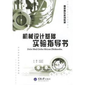 机械设计基础实验指导书