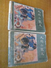连环画小人书84年版薛刚反唐之三 九焰山聚义