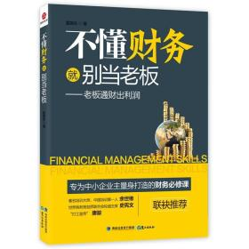 不懂财务就别当老板:老板通财出利润