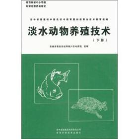 正版现货 淡水动物养殖技术(上下册)全二册出版日期:2008-04印刷日期:2014-05印次:1/5
