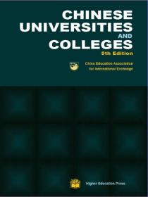 9787040229394-xg-Chinese Universities and Colleges(5ed E)