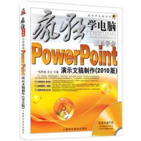 疯狂学电脑系列:3天学会PowerPonint演示文稿制作(2010版)