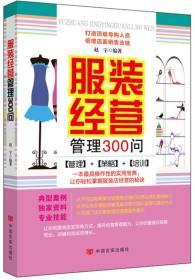 正版现货 服装经营管理300问出版日期:2013-09印刷日期:2013-09印次:1/1