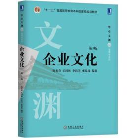 正版二手包邮 企业文化(第3版) 陈春花 机械工业 9787111587132