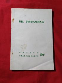 种植、养殖业新资料汇编(1985年印)