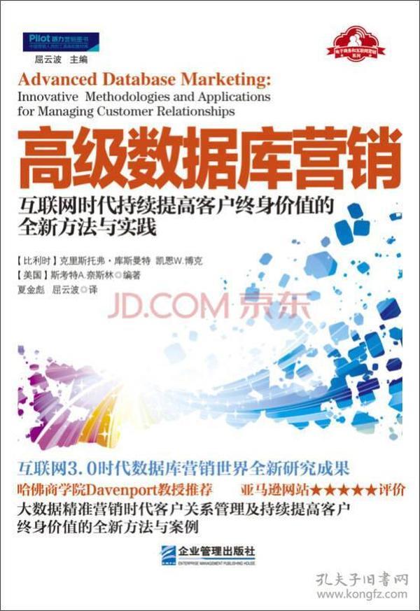 高级数据库营销:互联网时代持续提高客户终身价值的全新方法与实践