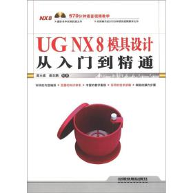 UG NX8模具设计从入门到精通
