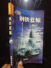 钢铁蓝鲸潜艇史话..
