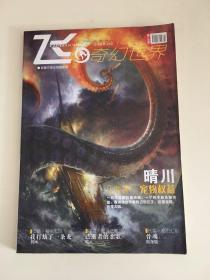 飞奇幻世界(2008:2)