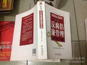反腐倡廉管理辅导手册