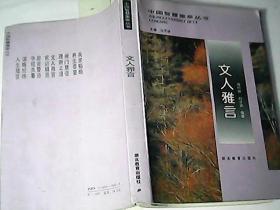 中国智慧集萃丛书:文人雅言