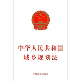 中华人民共和国城乡规划法