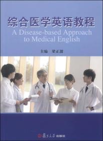 综合医学英语教程