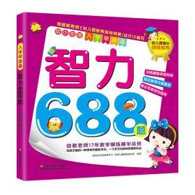 幼小衔接·入学早准备:智力688题