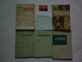 1962---1990年:《关于自然科学发展规律的几个问题》《人类知识原理》《人类在自然界的位置》《人怎样认识自己的起源(上册)》《人类发展史》《人类的起源和发展》《科学家名言》《古猿怎样变成人》【合售、参阅详细描述、附赠一册】