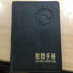慰问手册 全国人民慰问人民解放军代表团赠 彩色毛主席像朱德像 内页全新没写过 彩图八张 带年历