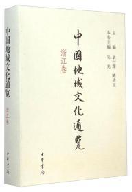 中国地域文化通览 34册全