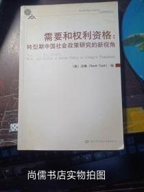 需要和权利资格:转型期中国社会政策研究的新视角:new approaches to social policy in Chinas transition