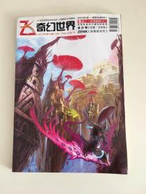 奇幻世界 2011.5(书内有水渍)