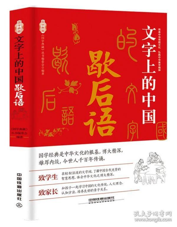 国学典藏:文字上的中国:歇后语