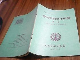 经济审判文件选编第一册