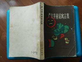 严文井童话寓言集
