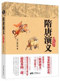 隋唐演义(精装典藏本)