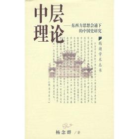 中层理论:东西方思想会通下的中国史研究