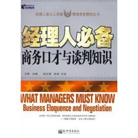 经理人必备商务口才与谈判知识