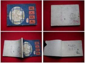 《纸上谈兵》成语1,辽美1981.8一版一印23万册,9061号,连环画