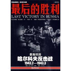 最后的胜利:哈尔科夫反击战1943.2——1943.3